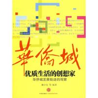 优质生活的创想家【正版书籍,单单特惠,可开发票】
