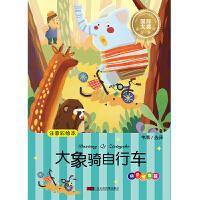 新华书店正版 大音 注音彩绘本 听外国童话大王讲故事 大象骑自行车 快乐分享篇书+CD
