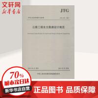 公路工程水文勘测设计规范:JTG C30-2015 河北省交通规划设计院 主编