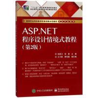 ASP.NET程序设计情境式教程(第2版) 电子工业出版社