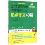 考研英语热点作文40篇(第3版2017MBA MPA MPAcc等29个专业学位适用)