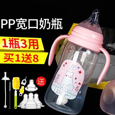 【支持礼品卡】奶瓶宽口径婴儿防摔PP塑料大容量奶瓶宝宝新生儿带吸管手柄耐x7z 宽口径PP材质安全