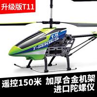 合金耐摔遥控飞机超大儿童充电动玩具直升机航拍无人机
