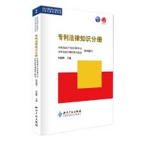 法律知识分册 9787513005586 何越峰 知识产权出版社