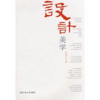 【旧书二手书8成新】设计美学 李龙生 合肥工业大学出版社 9787810937269