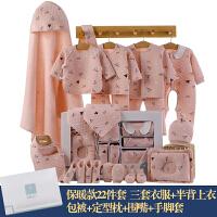 婴儿礼盒套装纯棉冬季刚出生男女宝宝用品新生儿衣服满月礼物
