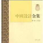 【正版全新直发】中国设计全集 卷十八:文具类编 礼娱篇 王浩滢 9787100090377 商务印书馆