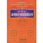 新课标高考数学创新题解题诀窍:必修.1~5分册