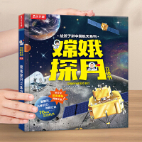 嫦娥探月立体书