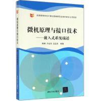 微机原理与接口技术-嵌入式系统描述 教材 姚琳,万亚东,汪红兵 著 9787302528593 清华大学出版社【直发】