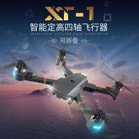 雅得新品XT-1智能气压定高折叠四轴飞行器充电遥控飞机无人机航模玩具