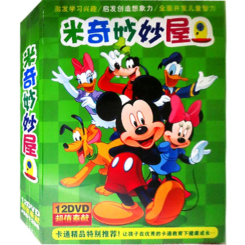 新华书店正版 儿童早教国外动画卡通 米奇妙妙屋12DVD 开发幼儿智力 提高学习兴趣
