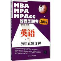 MBA、MPA、MPAcc管理类联考历年真题详解英语(二) 温牧澜 编著