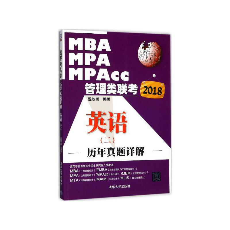MBA、MPA、MPAcc管理类联考历年真题详解英语(二) 温牧澜 编著 【文轩正版图书】囊括历年真题,解题详细明了
