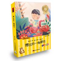 新华书店正版 听外国童话大王讲故事 大音-博比的一角硬币-真情感恩篇 注音彩绘本 书+CD