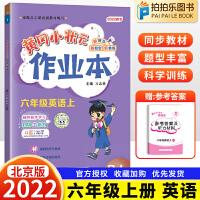 黄冈小状元作业本六年级上册英语北京版同步练习册