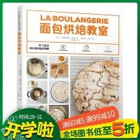 面包烘焙教室 面包的详细制作过程 配方 油炸猫耳朵泡芙松饼司康饼香料长棍面包奶油酥蝴蝶酥铸铁锅面包蒸面包 面包制作大全