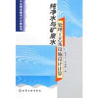 纯净水与矿泉水处理工艺及设施设计计算 崔玉川,李福勤 化学工业出版社