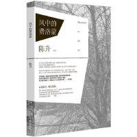 【新书店正版】风中的费洛蒙 陈升 华文出版社
