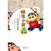 蜡笔小新―剑道淘汰赛 (日)臼井仪人 现代出版社