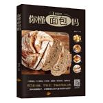 【正版现货】你懂面包吗 谭海彬 9787541836268 陕西旅游出版社
