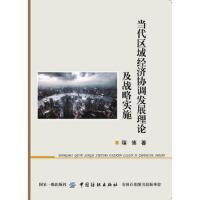 当代区域经济协调发展理论及战略实施 9787518046041 中国纺织出版社 程博
