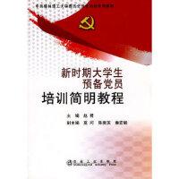 新时期大学生预备党员培训简明教程赵君 9787502451981 冶金工业出版社 赵君