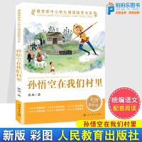 孙悟空在我们村里 人民教育出版社当当自营中小学阅读指导目录