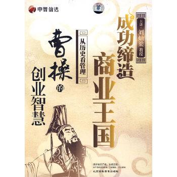 成功缔造商业王国:曹操的创业智慧-从历史看管理(4DVD+4CD/软件)
