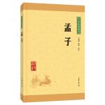孟子(中华经典藏书・升级版)