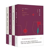 闻香识――葡萄酒笔记丛书(套装全4册)