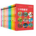 汉声中国童话(全12册)(精美礼盒装,享誉世界的经典童话  代代相传的文化瑰宝)