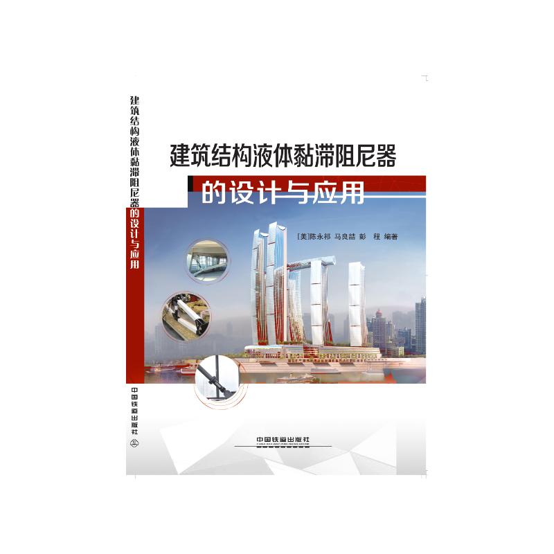 建筑结构液体黏滞阻尼器的设计与应用 建筑结构液体黏滞阻尼器的设计与应用