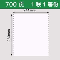 一联一层单层无等分二等分三等分电脑打印纸