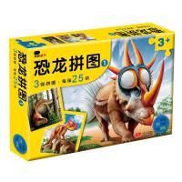 儿童拼图/恐龙拼图3-4岁 儿童拼图玩具 幼儿童益智拼图游戏 儿童玩具书籍 宝宝启蒙丛书左右脑开发套装系列书籍玩具益智