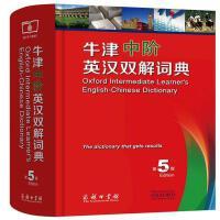 牛津中阶英汉双解词典-第5版