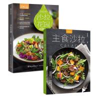 沙拉花园+主食沙拉 萨巴厨房 健身沙拉减肥沙拉减脂餐食谱书 减肥食谱减肥沙拉菜谱 沙拉书减脂健身餐食谱书 沙拉食谱书