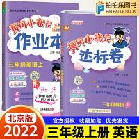 黄冈小状元三年级上英语北京版 达标卷+作业本(北京课改版)2本
