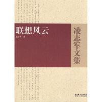 【新书店正版】联想风云,凌志军,湖北人民出版社9787216055550