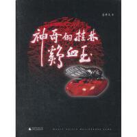 *9787549523986 神奇的桂林鸡血玉(xz) 姜革文著 广西师范大学出版社