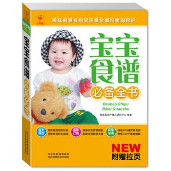 宝宝食谱必备全书(pdf+txt+epub+azw3+mobi电子书在线阅读下载)
