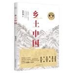 乡土中国(有声版,部编教材指定阅读)