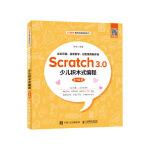Scratch 3.0少儿积木式编程(6~10岁)