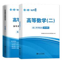 成人高考专升本2020高等数学(二):教材+试卷(2册套装)