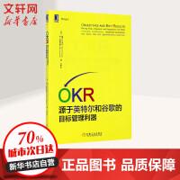 OKR:源于英特尔和谷歌的目标管理利器 (美)保罗R.尼文//本?拉莫尔特