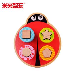 【【领券立减50元】米米智玩 木制套柱配对玩具 几何形状儿童启蒙拆装益智玩具 形状认知早教玩具活动专属