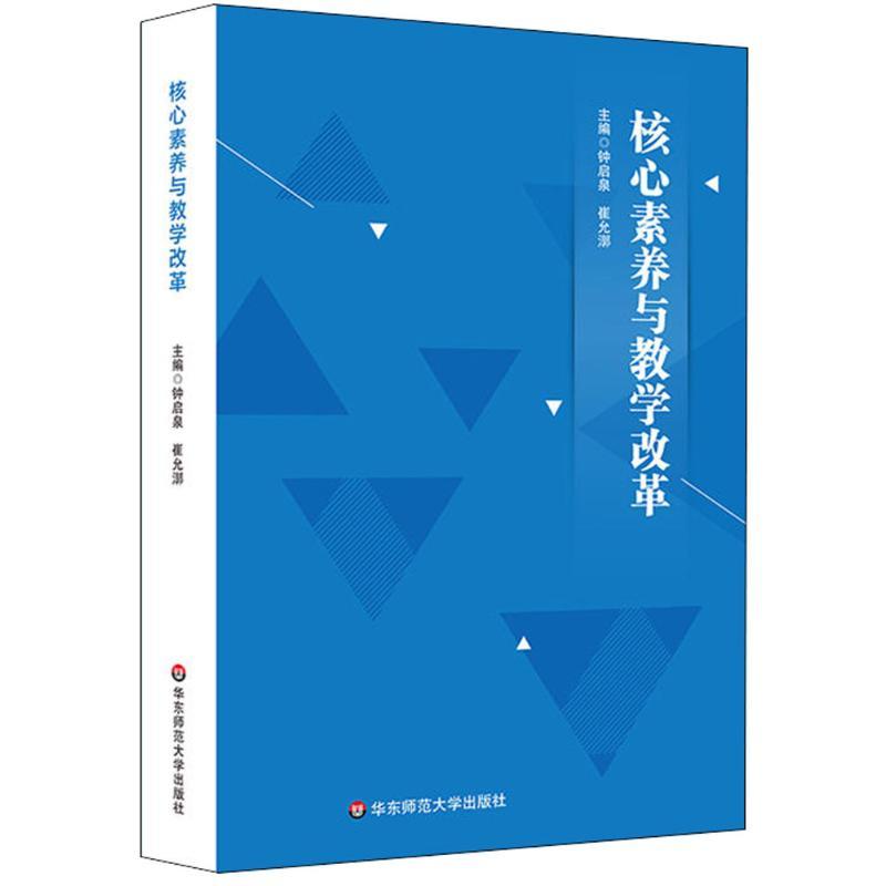 核心素养与教学改革 华东师范大学出版社有限公司 【文轩正版图书】