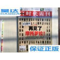 [二手旧书9成新]IT时代周刊2013.12期