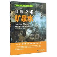 健康之水:矿泉水:the healthy water 9787533183691 刘小琼,吴国栋,孔庆友 山东科学技术