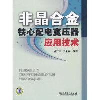非晶合金铁心配电变压器应用技术 盛万兴,王金丽 中国电力出版社